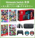 【9点セット】※新型Nintendo Switch本体(ネオ...