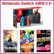 <3月24日再入荷予定分>Nintendo Switch ニンテンドースイッチ 4点セット【RCP】