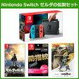 Nintendo Switch ニンテンドースイッチ ゼルダの伝説セット【RCP】