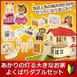 ☆すぐに遊べるW家具セット☆ あかりの灯る大きなお家 2種類のお人形と9種類の家具が入った よくばりダブルセット【新品】【RCP】[130]