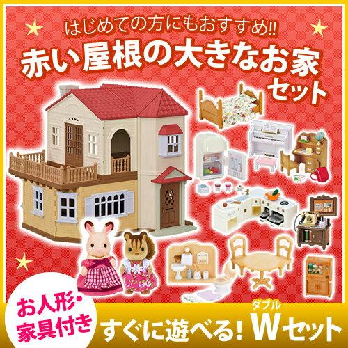 ●赤い屋根のW家具セット● 赤い屋根の大きなお家+家具セットが2種類 (ハウス&お人形&家具) シルバニアファミリー 【大型商品】【RCP】[130]