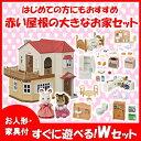 ●赤い屋根のW家具セット● 赤い屋根の大きなお家+家具セット...