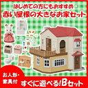 ●赤い屋根のセットB● 赤い屋根の大きなお家+あそびがいっぱい!はじめてのシルバニアファミリーおすすめ家具セット (ハウス&お人形&家具) シルバニアファミリー 【大型商品】[130]