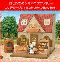 【お家+家具+お人形】はじめてのシルバニアファミリーパン屋さんごっこセット(DVD付き)【エポック社】