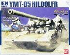 ガンプラ EXモデル 34 YMT-05 ヒルドルブ 1/144【RCP】