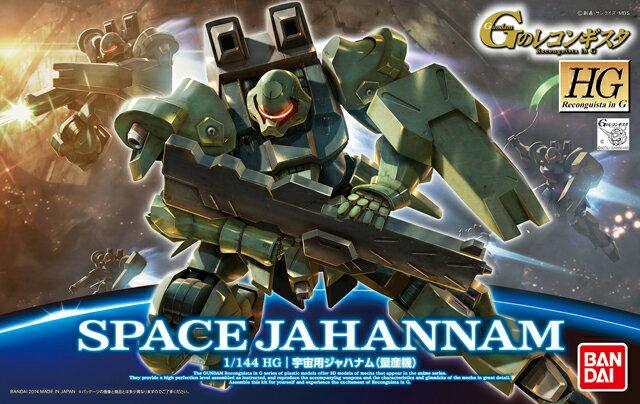 Gのレコンギスタ 06 HG 宇宙用ジャハナム(量産型) 1/144 【プラモデル】【バンダイ】画像