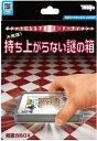 超重力BOX テンヨー 【手品・マジック】