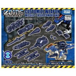 ゾイドワイルド ZW49 改造武器ミサイル+レーザーコンバットユニット 【タカラトミー】