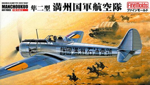 ミリタリー, 戦闘機・戦闘用ヘリコプター  148 43-II FB9
