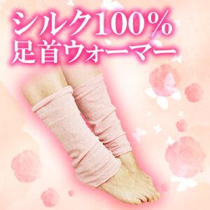 シルク100% 足首ウォーマー 【シルク】【レッグウォーマー】