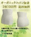 無農薬でつくられた綿糸を使用50%OFF!!早いもの勝!サイズ ウエスト64-95オーガニックコッ...