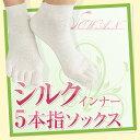 シルクインナー5本指ソックス 2足組 【外反母趾】【絹 5本指靴下】