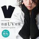 UVカット率99.9% 冷感アームカバー レディース 可愛い...