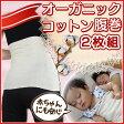 オーガニックコットン腹巻 2枚組 【レディース】
