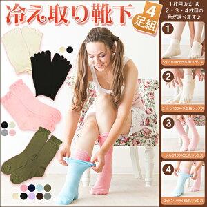 1枚目の丈&2・3・4枚目の色が選べて楽しく冷え取り!絹100%&綿100%の重ね履き[ 色が選べる...