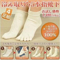 冷えとり健康のための「冷えとり5本指靴下4足組」絹→綿→絹→綿の重ね履きでポカポカ!冷えと...