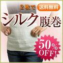シルク表糸100%使用(製品では97%)リブ編みでゆったり伸び伸び【50%OFF】シルク腹巻 【シ...
