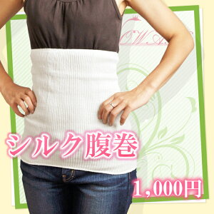 シルク表糸100%使用(製品では97%)リブ編みでゆったり伸び伸び【50%OFF】シルク腹巻 夏に...