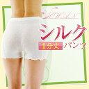 【送料無料】シルク1分丈パンツ 日本製