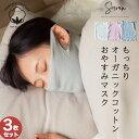 [3枚組] もっちり オーガニックコットン おやすみマスク/ ネックウォーマー 薄手 日本製 お休みマスク 綿 保湿 乾燥 睡眠 冷え対策 就寝用マスク 寝るとき ネックカバー フェイスカバー ネックガード フェイスガード フェイスマスク おしゃれ 就寝 レディース
