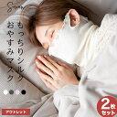 もっちりシルクおやすみマスク アウトレット2枚組 ネックウォーマー 薄手 日本製 お休みマスク シルク 保湿 乾燥 睡眠 冷え対策 就寝用マスク 寝るとき ネックカバー フェイスカバー ネックガード フェイスガード フェイスマスク おしゃれ 就寝 レディース・・・