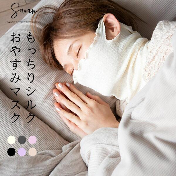 もっちりシルクおやすみマスク/ネックウォーマー薄手日本製お休みマスクシルク保湿乾燥睡眠冷え対策就寝用マスク寝るときネックカバーフ