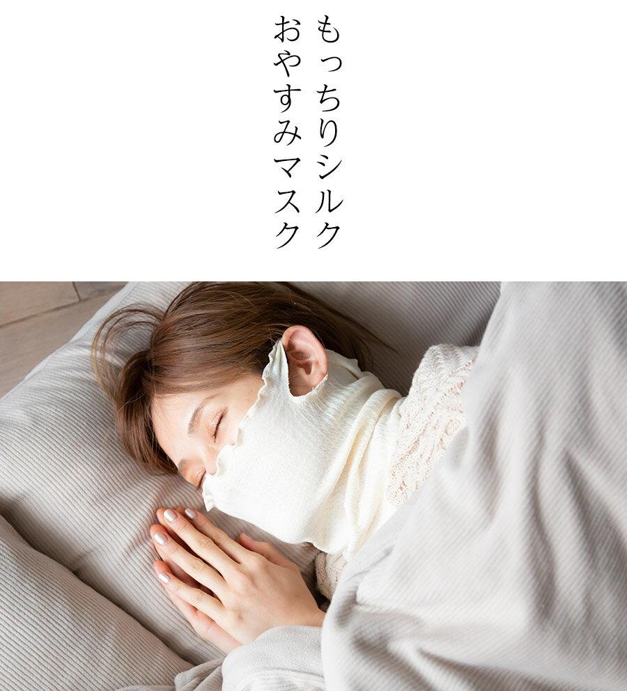エル・アイ・シー『もっちりシルクおやすみマスク』