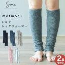 【選べる2足セット】mofmofu シルク レッグウォーマー