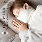 もっちりシルクおやすみマスク/ 日本製 送料無料 お休みマスク シルク 保湿 乾燥 睡眠 冷え対策 就寝用マスク 寝るとき 在庫あり ウイルス 洗える 洗濯できる うるおい 大人用 大人 風邪 快適 ネックウォーマー ますく mask 洗えるマスク 布マスク 個包装 販売