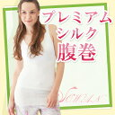 プレミアムシルク腹巻 |絹|腹巻き|日本製|腹巻