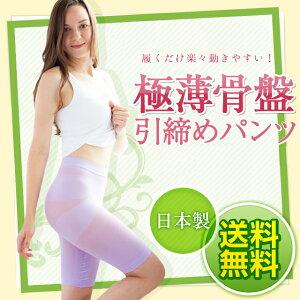 国際線CA愛用で大人気一日履いても楽々 気持ちいい引締め感極薄骨盤引締めパンツシリーズ