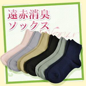 遠赤あったか 消臭 安心リブ編みでゆったり 日本製遠赤消臭ソックス 5色限定 【64%OFF】