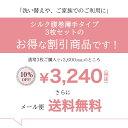 薄手 シルク腹巻 3枚組 / 薄い 腹巻 腹巻き はらまき レディース メンズ シルク 可愛い かわいい おしゃれ 夏 夏用 大きめ 100% 日本製 2