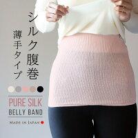 [送料無料] 薄手 シルク腹巻 / シルク腹巻き はらまき 絹 可愛い 腹巻 レディース メンズ マタニティ シルクインナー 日本製 100% 温活 下着 妊娠 妊婦 冷え取り 妊活