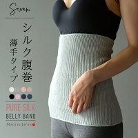 薄手 シルク腹巻 / 薄い 腹巻 腹巻き はらまき レディース メンズ シルク 可愛い かわいい おしゃれ 夏 夏用 大きめ 100% 日本製