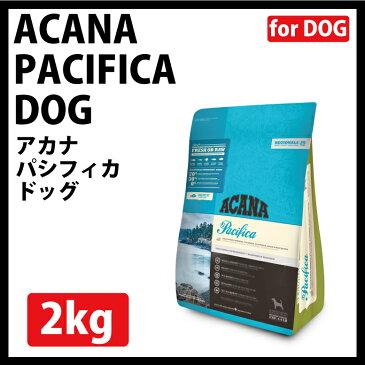アカナ パシフィカドッグ2kg[賞味期限2018年7月15日]