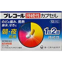 【第(2)類医薬品】プレコール 持続性カプセル 12カプセルプレコール 風邪薬 総合風邪薬 カプセル