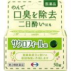 【第3類医薬品】サクロフィール錠 50錠口中薬 口臭 サクロフィール