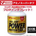 Kentai ケンタイ 100%SOYパワープロテイン 900粒Kentai 健康体力研究所 プロテイン ソイ 大豆由来 ダイズ 大豆 サプリメント タブ 粒[海外出荷NG] 2
