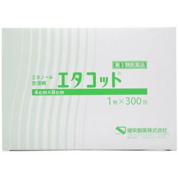 【第3類医薬品】エタコット パックタイプ 4*8cm 300包エタコット 手洗い 手指衛生