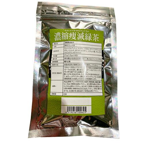 濃縮痩減緑茶 のうしゅくそうげんりょくちゃ 3個セット送料無料