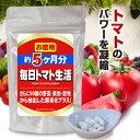 ◆毎日トマト生活 約5ヶ月分 200粒◆[メール便対応商品]夜スリム 夜トマト トマトサプリ リコピン トマトダイエット diet サプリメント
