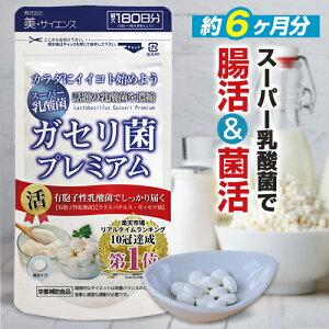 ガセリ菌の通販・価格比較 - 価格.com