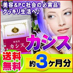 業務用カシス270粒