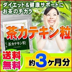 業務用茶カテキン粒270粒
