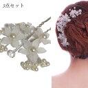 3点セット 髪飾り かんざし パール ヘアピン 結婚式 着物 成人式 ...