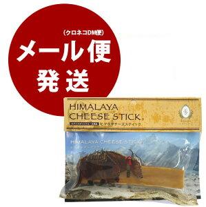 ヒマラヤチーズスティック ロアジスオリジナル ナチュラル パッケージ