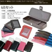 本革製筆箱&消しゴムケース&学童パスケース&ペンキャップ5本セット