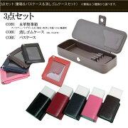 【お得なセット】入学用品セット(COBU本革製筆箱+学童パスケース)
