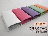 【Lino】 フリスクケース (L28)
